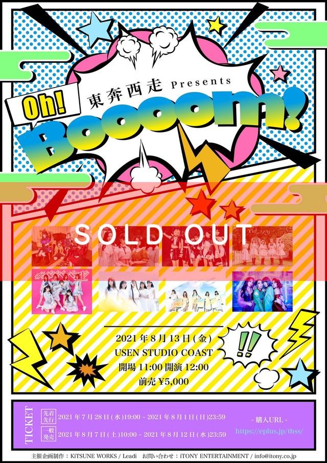 【8/13 東奔西走 Presents Oh! Boooom! @USEN STUDIO COAST チェキ】 条件ノベルティ付き(メンバー指定可能)【BA180】
