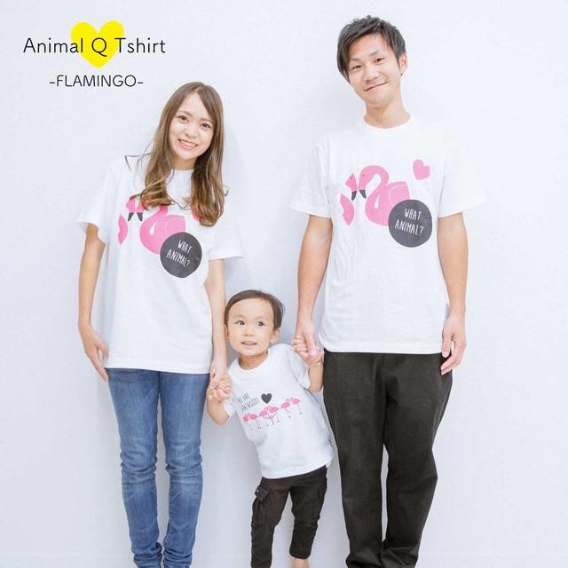 Animal Q - FALMINGO - Tシャツ(親子リンクコーデ)