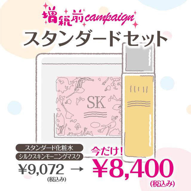 『スタンダードセット』増税前キャンペーン!