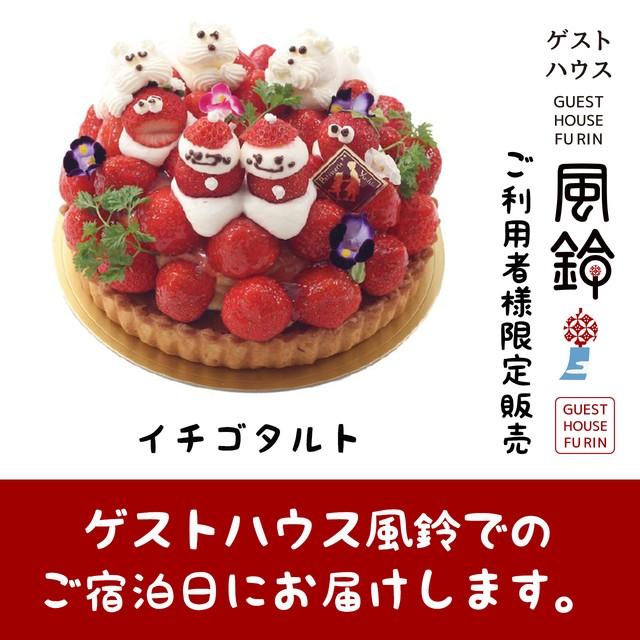 1泊2日予約チケット【京都】ゲストハウス風鈴