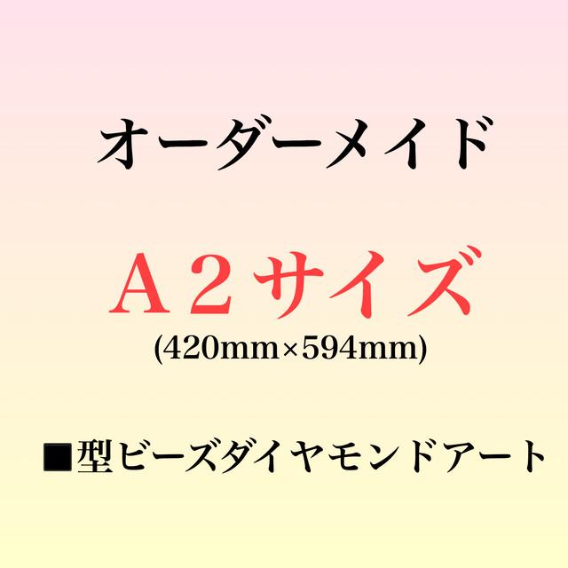 ㊵) □型ビーズ【A2サイズ】オーダーメイド受付専用ページ