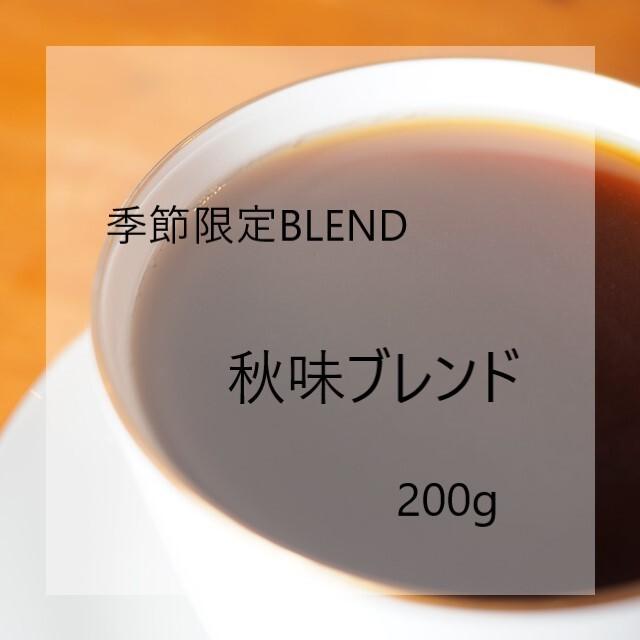 限定ブレンド 秋味ブレンド 200g