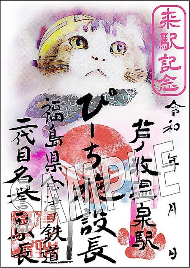 芦ノ牧温泉駅 猫御朱印【期間限定】