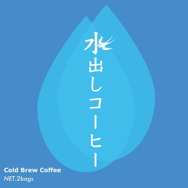 【夏のおすすめ】コールドブリュー(水出しコーヒー)/2袋入