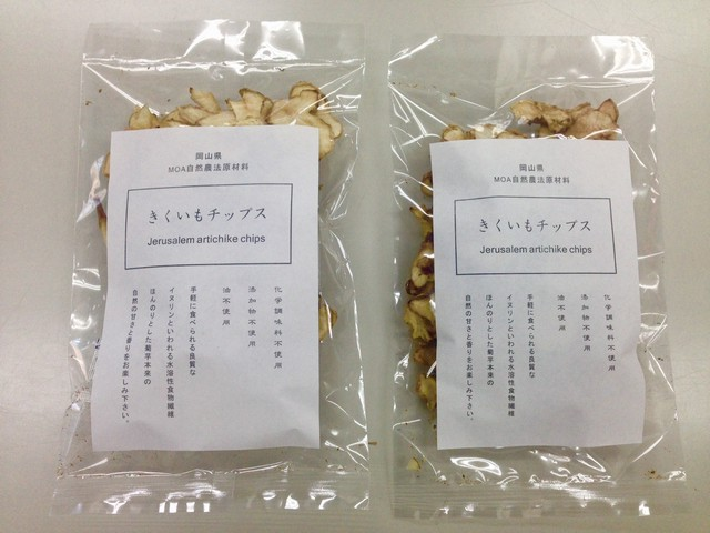 【お得】自然栽培の「菊芋チップス」45g2袋セット