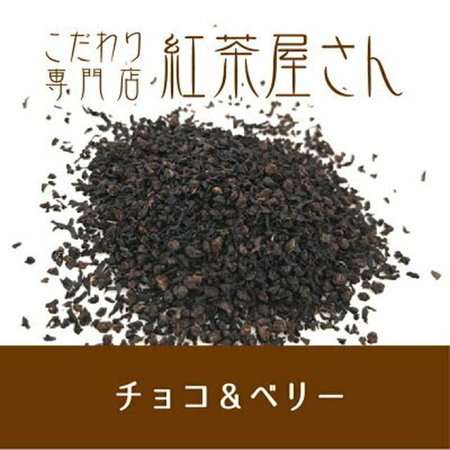 【¥2160以上でメール便送料無料】チョコ&ベリー 茶葉 50g×1袋