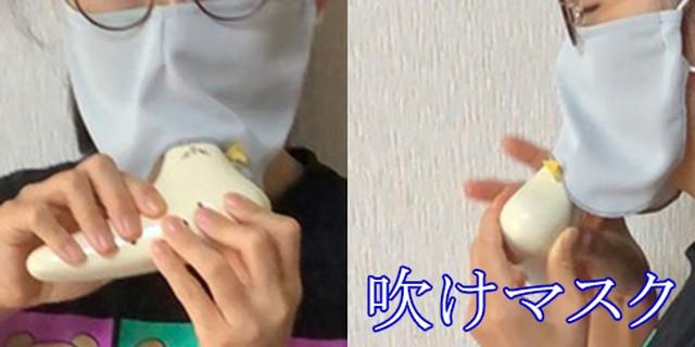 8月11日発送分 「吹けマスク」フリーサイズ 吹奏楽器演奏用マスク