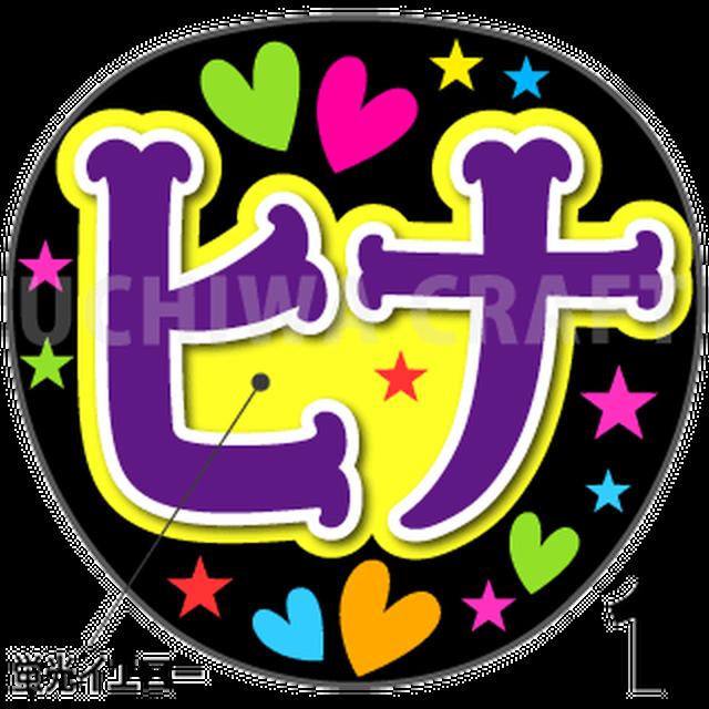 【蛍光プリントシール】【関ジャニ∞/村上信五】『ヒナ』コンサートやライブに!手作り応援うちわでファンサをもらおう!!!
