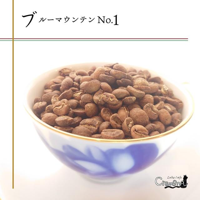ブルーマウンテンNo.1|【ローストラボ・クレモナ】自家焙煎珈琲豆