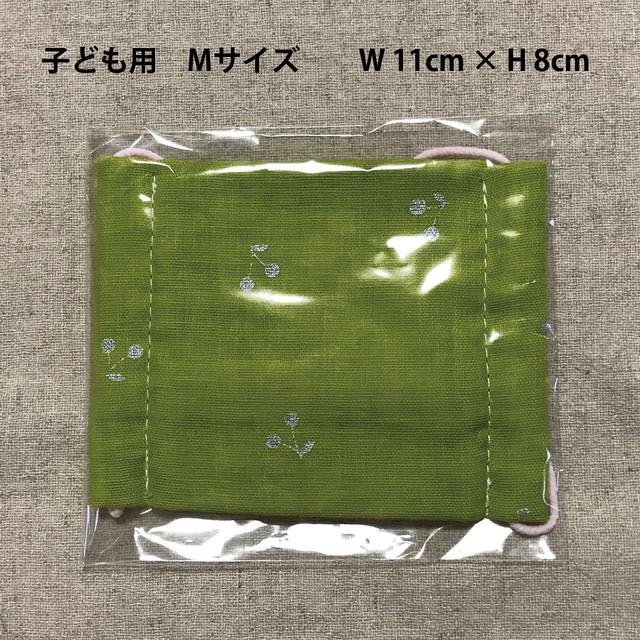 布マスク 子ども用 サイズM グリーン 11cm×8cm 手作り かわいい 子どもサイズ 小学生 低学年 中学年 ウィルス対策