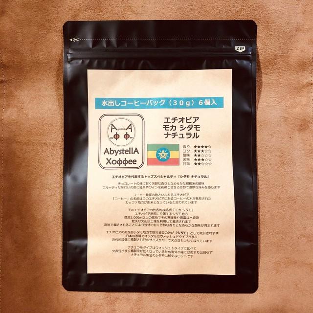 水出しコーヒーバッグ(30g)×6個入 グァテマラSHB ラ・ブルブハ農園 ティピカ100% Qグレード