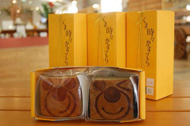 くま時々かすてら詰合せ(ざらめ・黒豆抹茶)4個入 【常温商品】