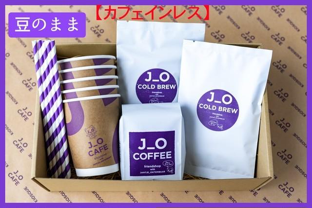 【夏季限定】OUCHI de J_O CAFEの夏 〜Cold Brew SPセット〜 カフェインレス[粉]