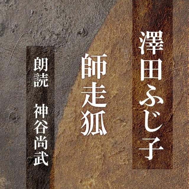 [ 朗読 CD ]師走狐  [著者:澤田ふじ子]  [朗読:神谷尚武] 【CD1枚】 全文朗読 送料無料 オーディオブック AudioBook