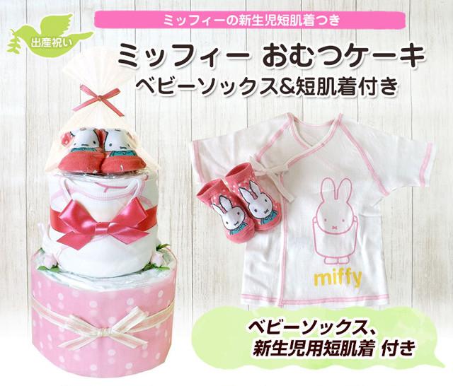 ミッフィー おむつケーキ ベビーソックス&短肌着付き ピンク 女の子用 2段【送料無料】 ck-461