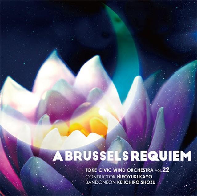ブリュッセル・レクイエム/B・アッペルモント 土気シビックウインドオーケストラ Vol.22(WKCD-0110)