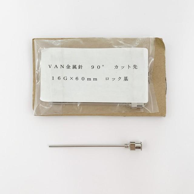 【工業・実験/研究用】 VAN金属針 90°カット先 16G×60 12本入(医療機器・医薬品ではありません)