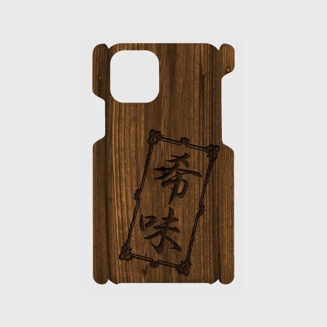 iphone11Proオーダーメイドケース・希味