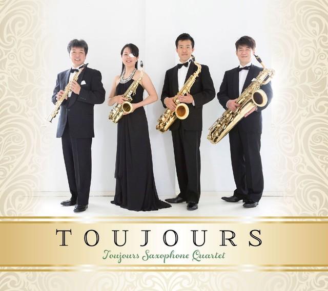 「Toujours/トゥジュール・サクソフォン クァルテット」(WKCD-0113)