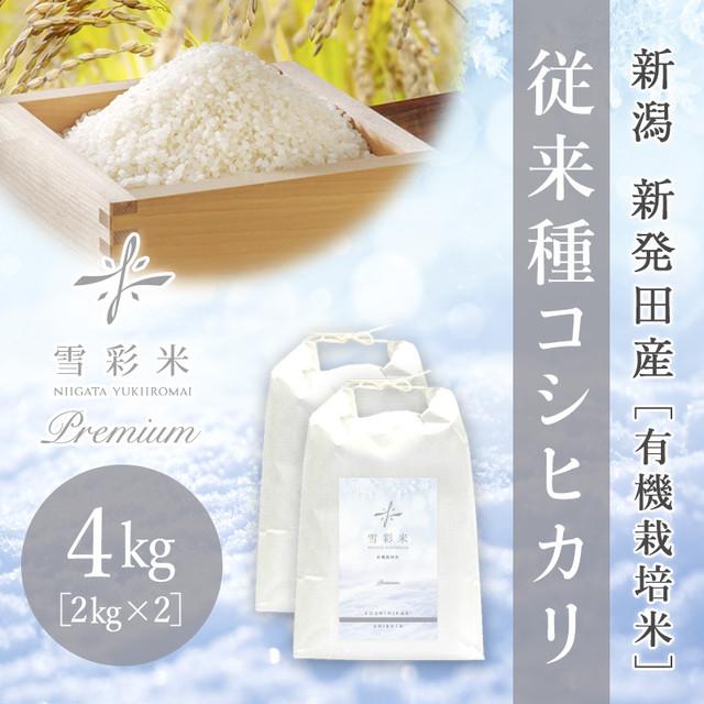 【雪彩米Premium】新発田産 有機栽培米 新米 令和2年産 従来種コシヒカリ 4kg