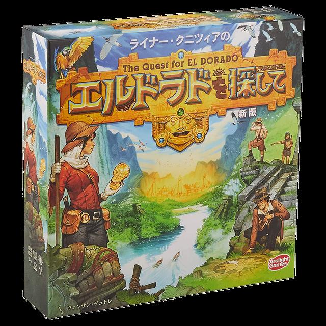 【未開封】エルドラドを探して 新版 完全日本語版