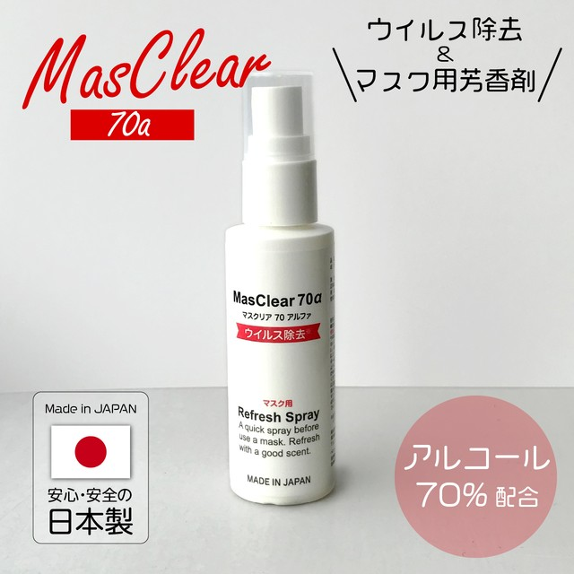 マスクリア 70 アルファ〈ウイルス除去・マスク用芳香剤〉ミストスプレー【Made in JAPAN】