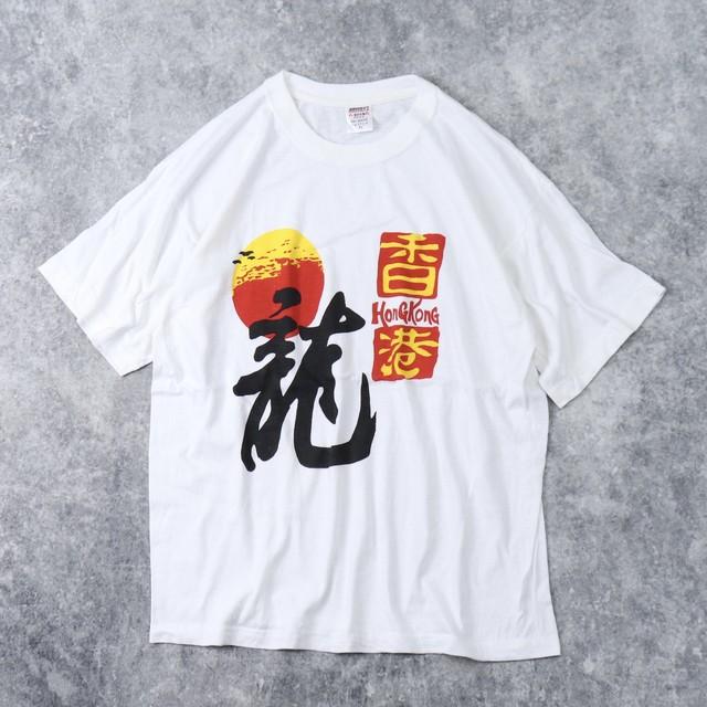 90年代 Tシャツ 香港T A187