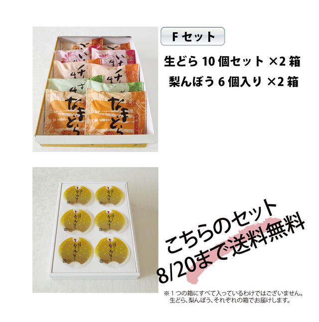 Fセット【8/20まで送料無料商品】