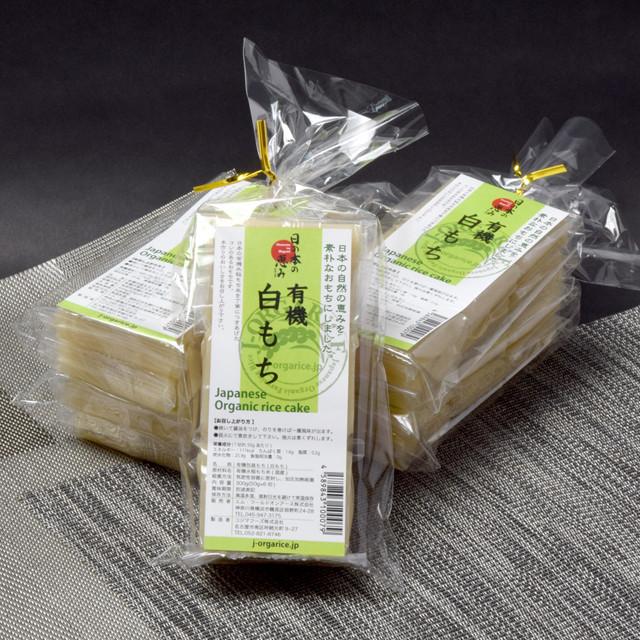 有機白もち5パックセット [Pound steamed organic rice×5]