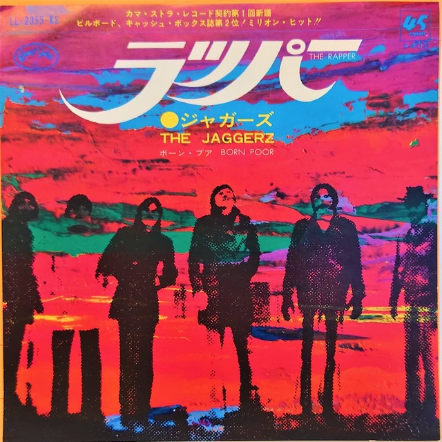 [中古7inch]  The Jaggerz ‎– The Rapper