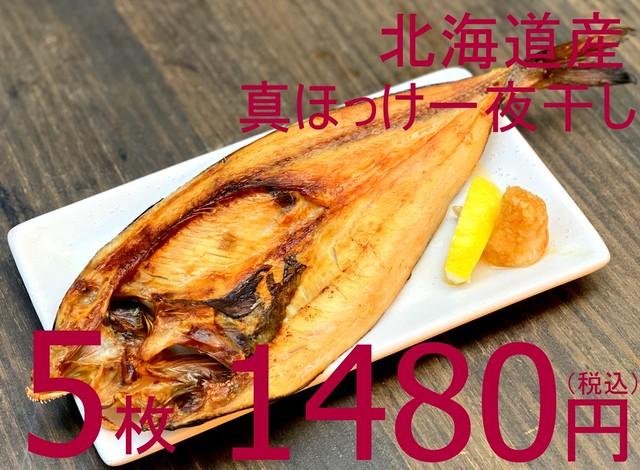 (0012)冷凍真ほっけ開き干し(北海道産原料) 大 5枚