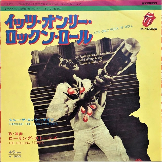 [中古7inch]  The Rolling Stones ‎– It's Only Rock 'N' Roll
