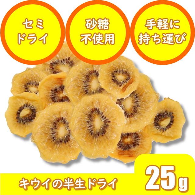 ゴールドキウイの半生でフレッシュなセミドライフルーツ 25g ビタミンCや葉酸で妊活&妊娠時の栄養補給&ダイエット 砂糖不使用