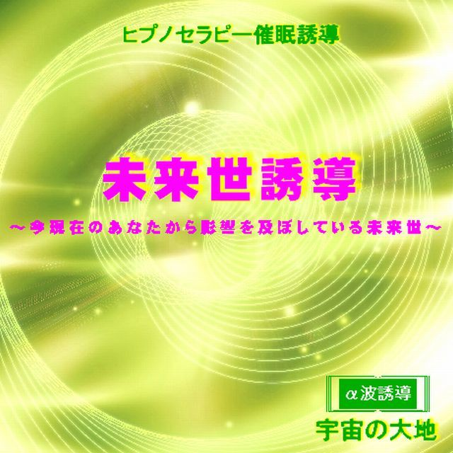 「未来世誘導 ~今現在のあなたから影響を及ぼしている未来世~」CD ヒプノセラピー(催眠誘導)CDシリーズ 誘導:鈴木光彰 制作:宇宙の大地