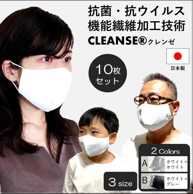 【お得な10枚組】アウトレットSALE|話題のクレンゼ®|抗菌・抗ウィルスUVケア立体布マスク|大人(2サイズ)・子ども|日本製
