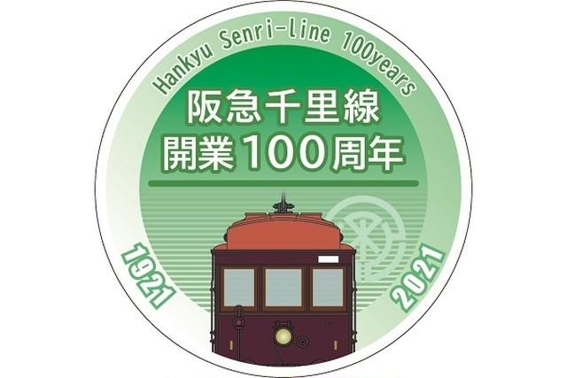 阪急千里線 開業100周年記念 ヘッドマーク缶バッジC C#1