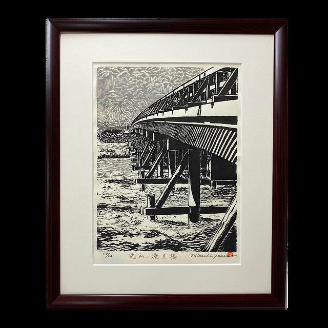 湯浅浩 嵐山、渡月橋