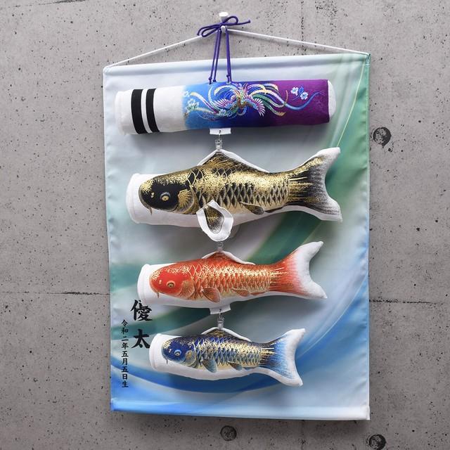 積美画 壁掛け鯉のぼり