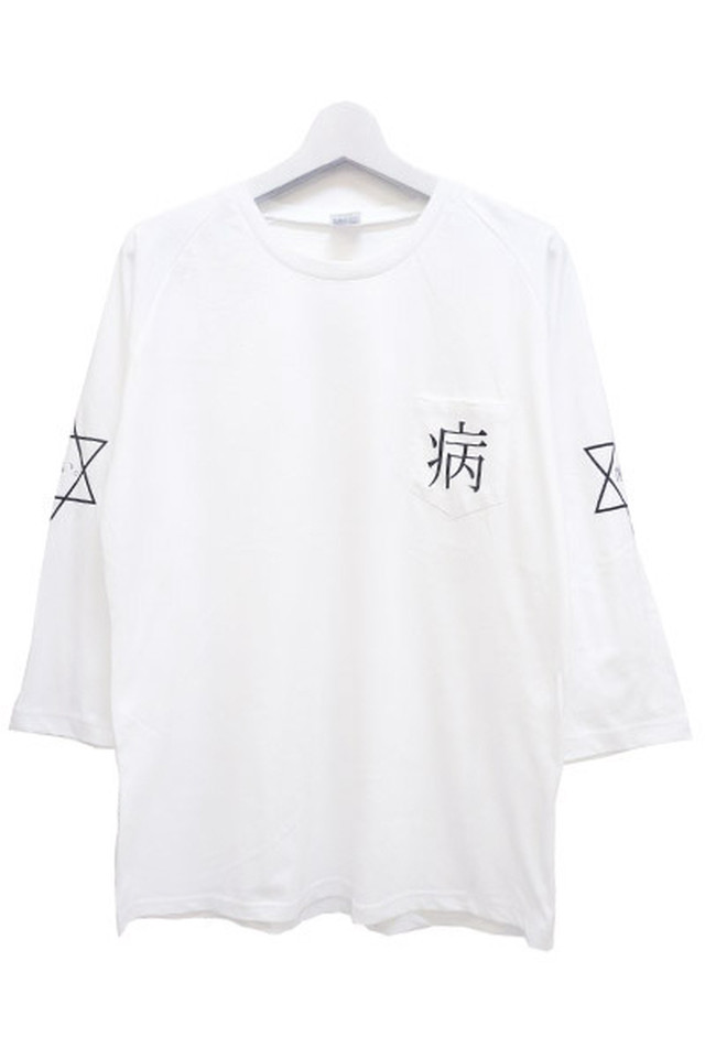 「病」 Pocket T-shirts