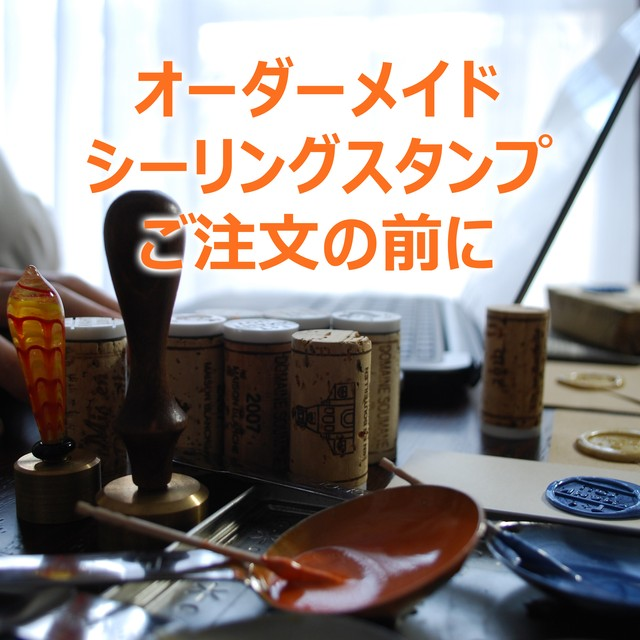 『オーダーメイド』真鍮製シーリングスタンプ(Mサイズ)