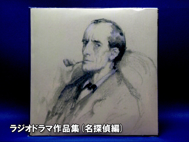 ラジオドラマ 名探偵 ホームズ ディック・トレイシー mp3