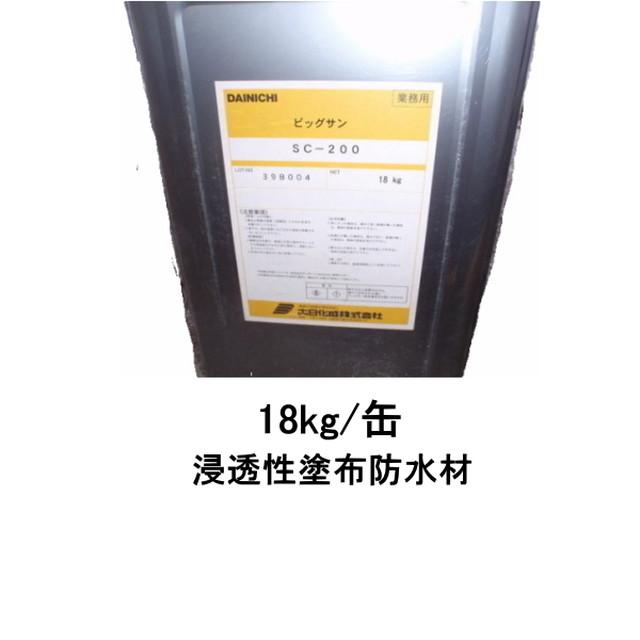 ビッグサン ビッグサンコート SC-200 大日化成 18kg/缶 エチレン酢酸ビニル系樹脂 BIG SUN