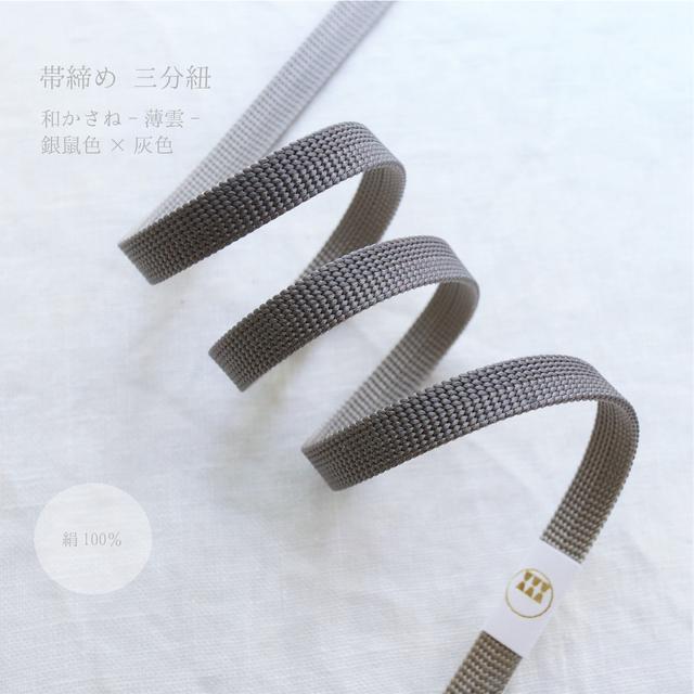 【帯締め 三分紐】和かさね-薄雲- 銀鼠色×灰色