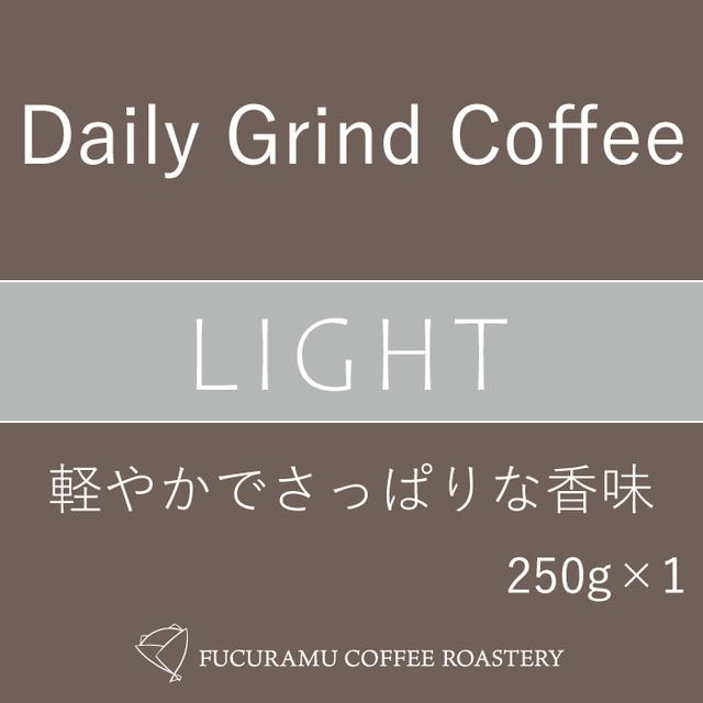 ライト Daily Grind Coffee 250g×1個
