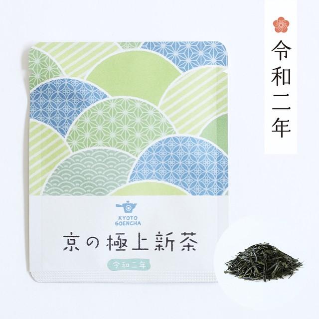 京の極上新茶【令和二年】12g