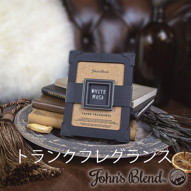 【爽やかな甘さのホワイトムスクの香り】新製品 トランクフレグランス John's Blend/ジョンズブレンド