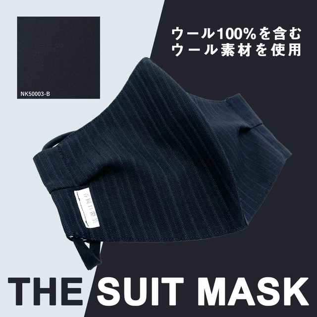 business or parttyに活躍 【THE SUIT MASK】マスクケース付 オーダーメイドマスク (NK50003-B) ※全国発送無料