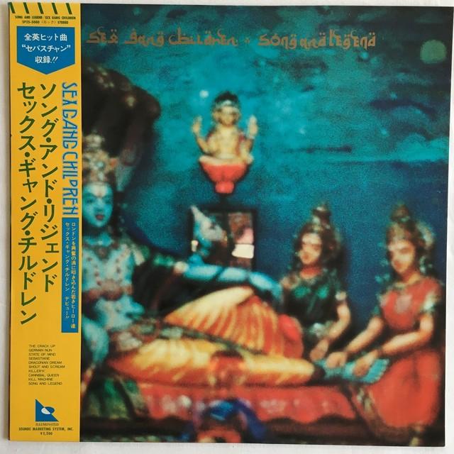 【LP・国内盤】セックス・ギャング・チルドレン / ソング・アンド・リジェンド