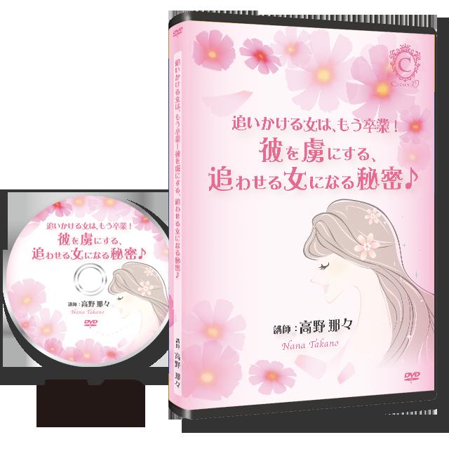 《DVD 2016年版》追いかける女は、もう卒業!不倫恋愛の彼を虜にする、追わせる女になる秘密♪ - メイン画像