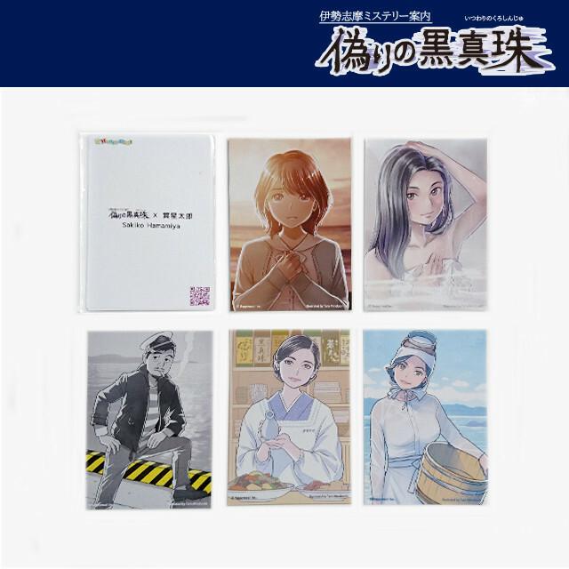 偽りの黒真珠x箕星太郎 コラボポストカードセット(5枚) / ハッピーミール